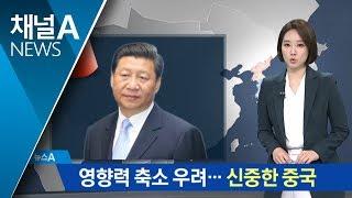 중국, 한반도 영향력 축소 우려…신중한 태도 thumbnail
