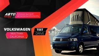 Тест-драйв Volkswagen Multivan California (Наши тесты)