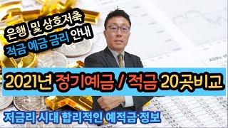 적금 예금 20곳 금융기관별 이자율 비교설명 ft.스보…