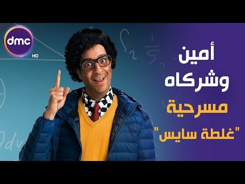 أمين وشركاه - مع النجم أحمد أمين   الحلقة السادسة   مسرحية 'غلطة سايس '