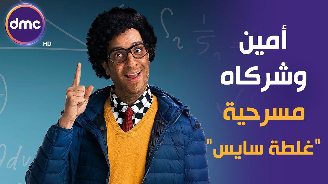 """أمين وشركاه - مع النجم أحمد أمين   الحلقة السادسة   مسرحية """"غلطة سايس """""""