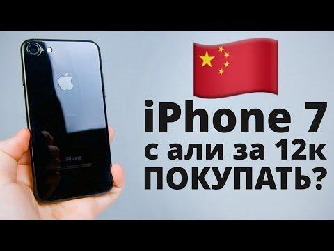 IPhone 7 с Aliexpress за 12 тысяч — ЧЕСТНЫЙ ОБЗОР! Стоит ли покупать айфон с алиэкспресс?