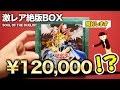 【遊戯王】現在価値12万円!? SOUL OF THE DUELISTを1BOX開封!【開封動画】ソウルオ…