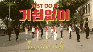 [KPOP IN PUBLIC] JUST DO IT (거침없이) - BSS (부석순) (SEVENTEEN) dance cover by 17CARATZ from Vietnam