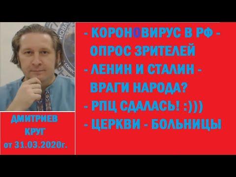 4-ая перекличка во время коронОвируса, враги народа, РПЦ сдалась - ДК от 31.03.20г.
