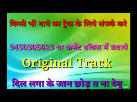 🎵ओरिजिनल ट्रैक🎵 दिल लगाके जान छोड़ त ना देबू (अवधेश प्रेमी) Dj Neeraj Chakia thumbnail