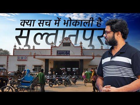 Sultanpur Uttar Pradesh documentary | सुल्तानपुर उत्तर प्रदेश | UP-44