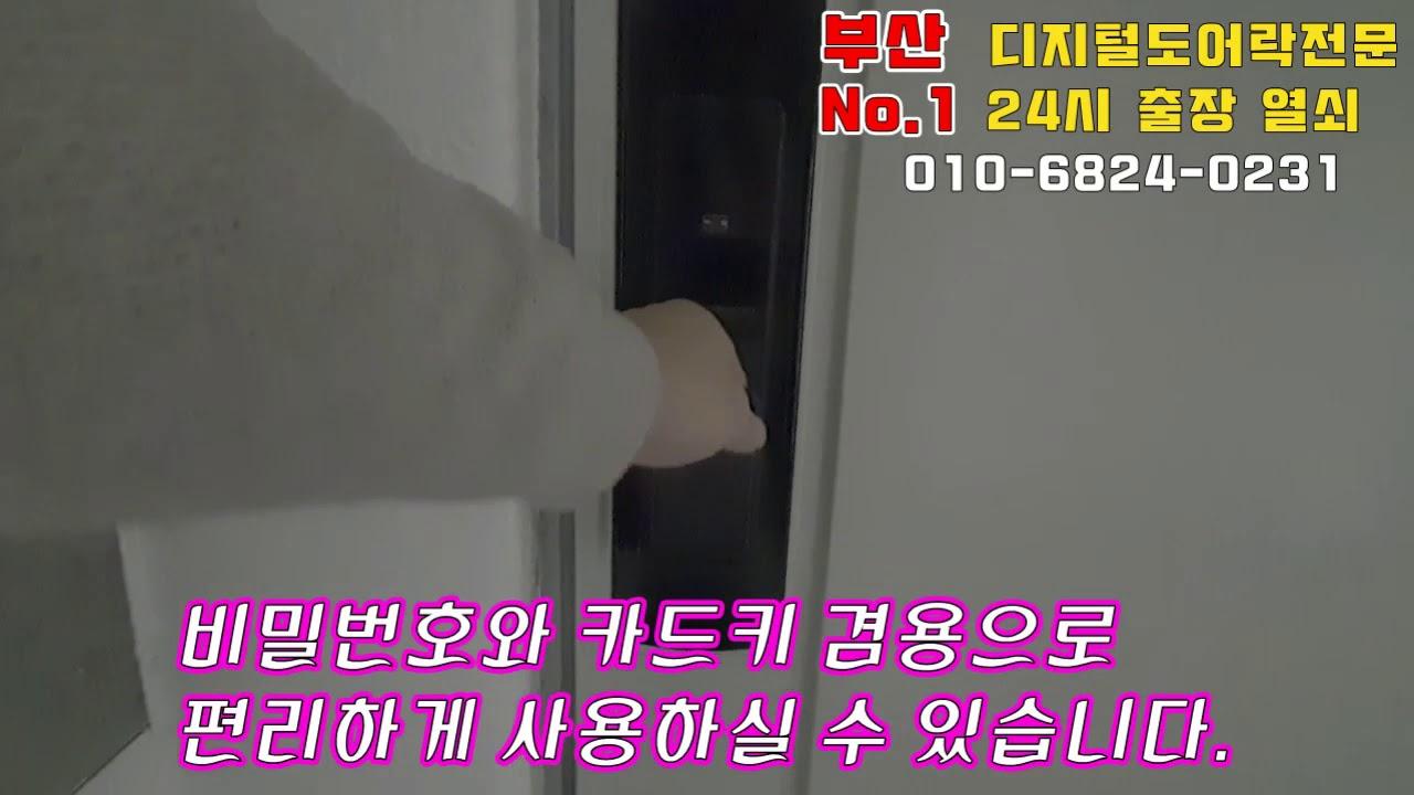 [010-6824-0231]부산 도어락:사하구 구평동 화신 아파트 디지털 푸시풀 도어락 설치