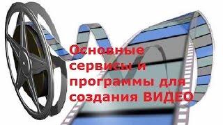 Основные сервисы и программы для создания Видео. Видео #5(А здесь Видеокурс