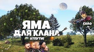 RUST - ДЕРЖУ КЛАНЫ В ПЛЕНУ. СОЛО ПЕРЕХВАТ КАРГО