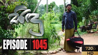 Sidu | Episode 1045 13th August 2020 Thumbnail