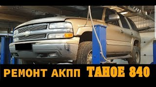 Ремонт АКПП 4L60E с Tahoe 840