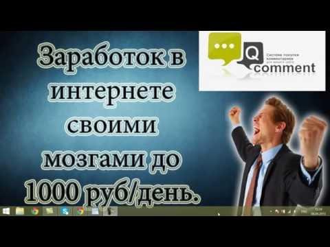 Заработок без вложений 1000 рублей в деньиз YouTube · Длительность: 29 мин22 с