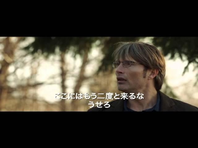 映画『偽りなき者』予告編