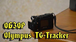 обзор Olympus TG-Tracker экшн-камера Полгода использования
