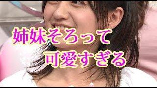 相内優香アナ姉妹そろって可愛すぎる 相内優香 検索動画 25