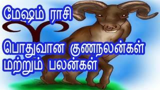 மேஷம் ராசி பொதுவான குணநலன்கள் மற்றும் பலன்கள் Mesha Rasi Characteristics In Tamil