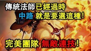 傳說對決👊中路前期團戰王 現今版本就是要選這種法師! |安青遊戲台