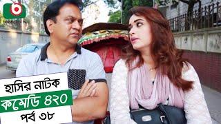 Dom Fatano Hashir Natok - Comedy 420 | EP - 38 | Mir Sabbir, Ahona, Siddik.