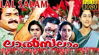 Lal Salam | Mohanlal, Murali, Geetha, Urvashi | Blockbuster Malayalam Political Movie | Film Library