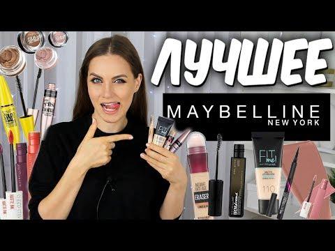 ♥️ЛУЧШЕЕ Косметика Maybelline ♥️ Что купить у мейбеллин? Тон, туши, консилеры, подводки ♥️ Suzi Sky