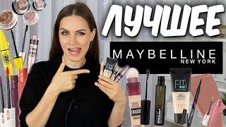 ♥️ЛУЧШЕЕ Косметика Maybelline ♥️ Что купить у мейбеллин? Тон, туши, консилеры, подводки ♥️ Suzi Sky - Видео от Suzi Sky