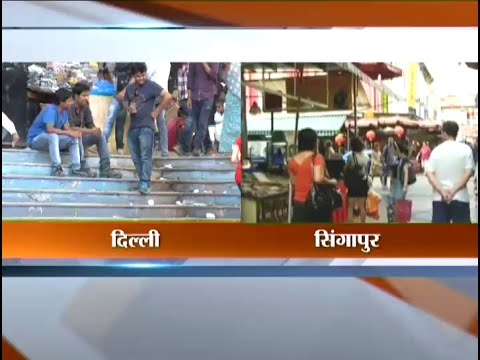 Mission Clean India: A Comparative Study Between New Delhi And Singapore | India TV