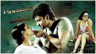 Индийский фильм Нежданная любовь (2011)