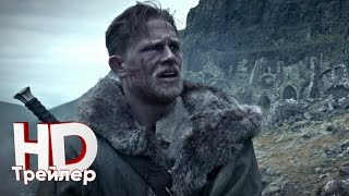 Меч короля Артура - Русский трейлер (2017)
