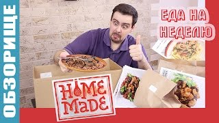 ОБЗОРИЩЕ ░ HOMEMADE ░ Еда на неделю + рецепт говядины с черносливом