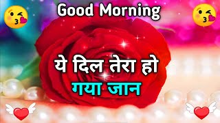 ❤️Ye Dil Tera🥰 Ho Gya Jaan Good Morning video Wishes for everyone