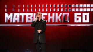 Григорий Лепс — Ночь / Недосказанная  (концерт к юбилею Игоря Матвиенко, 2020)