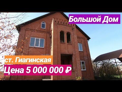 БОЛЬШОЙ ДОМ ЗА 5 000 000 РУБЛЕЙ, СТ. ГИАГИНСКАЯ