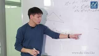 9 класс, 14 урок, Теорема косинусов