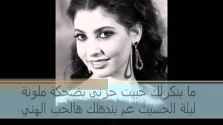 Ya Rayt... by Lucas B. Sakr & غادة نعمه
