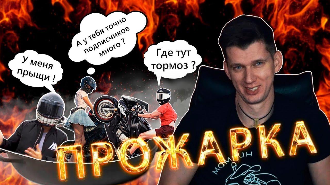 ДРУЖЕСКАЯ ПРОЖАРКА  Даша, Влад, Пилот, МотоТру, Диабло - В шлеме