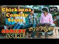 Super Kannada Comedy Scene - Rajahuli Movie | Chickanna | Mr and Mrs Ramachari hero Yash