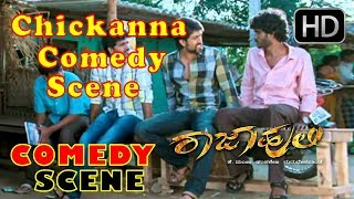 Super Kannada Comedy Scene - Rajahuli Movie | Chickanna | Mr and Mrs Ramachari hero Yash