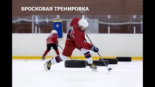 Бросковая тренировка. Как поставить бросок в хоккее?