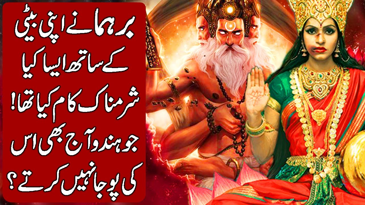 Why Lord of Hinduism Brahma is not Worshiped? in Hindi & Urdu!