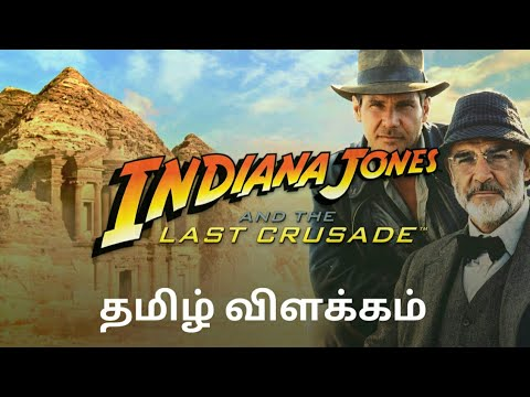 Indiana Jones And The Last Crusade [1989] | தமிழ் விளக்கம் | By HOLLYWOOD TIMES.