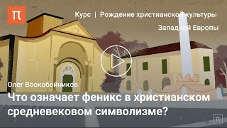 Формирование средневекового символизма - Олег Воскобойников