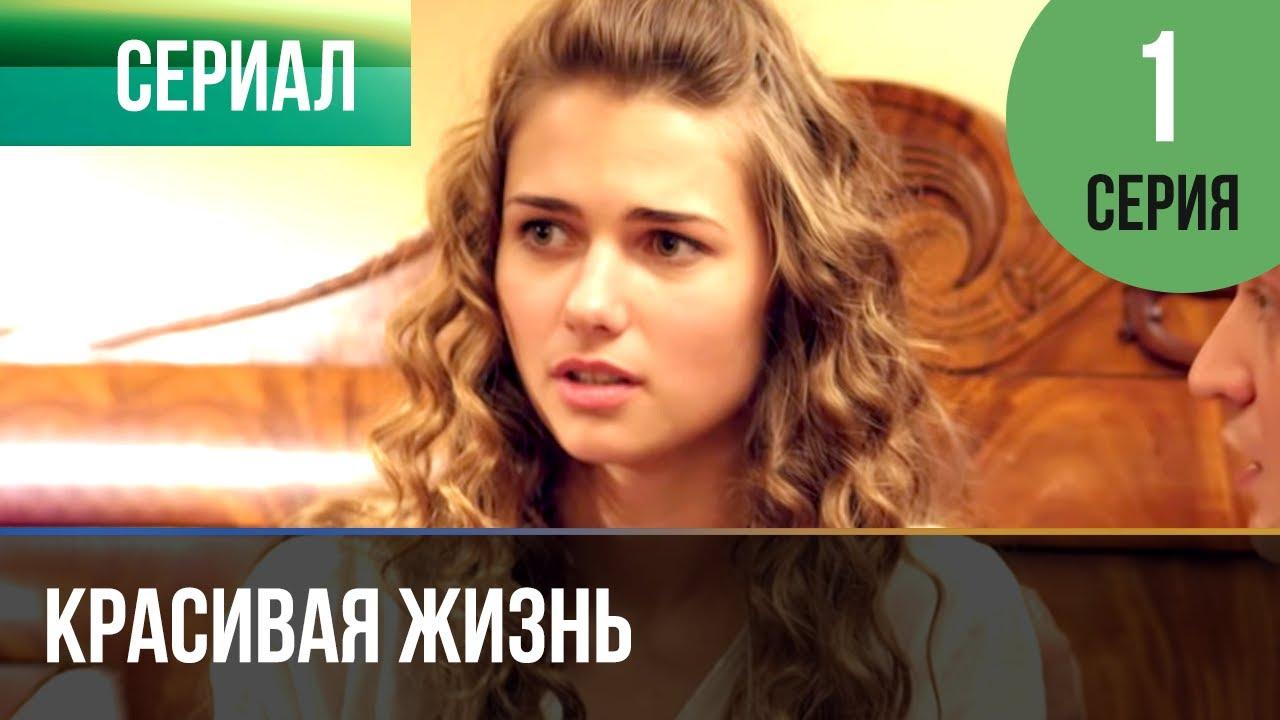 ▶️ Красивая жизнь 1 серия   Сериал / 2014 / Мелодрама