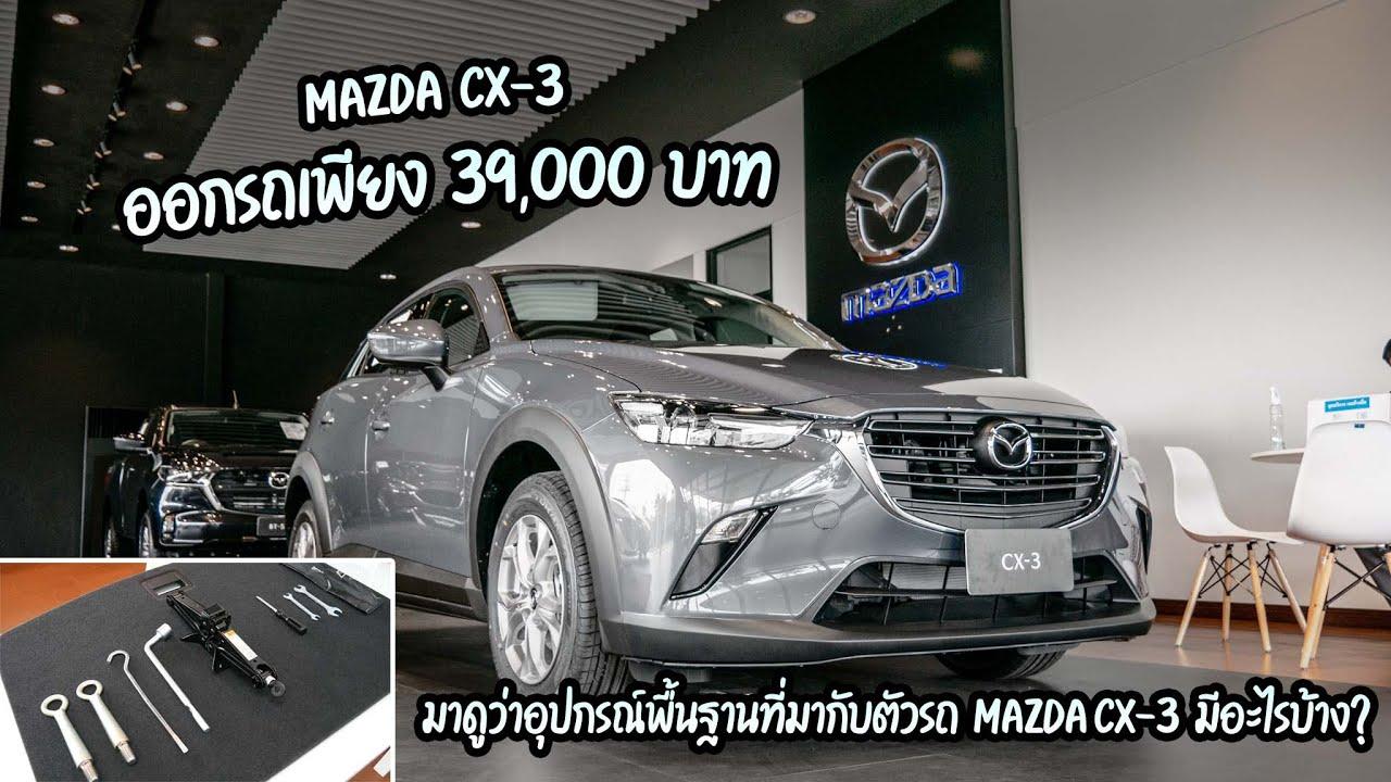 (รีวิว)Mazda CX-3 2.0 Base Plus ปี 2021 ดาวน์ 39,000 บาท และอุปกรณ์เครื่องมือพื้นฐานให้อะไรมาบ้าง.!