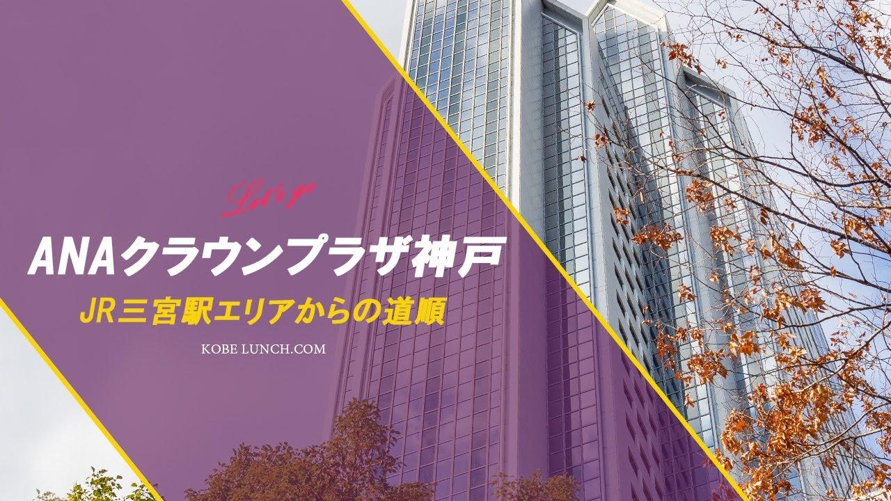 クラウン プラザ 神戸 ana ホテル