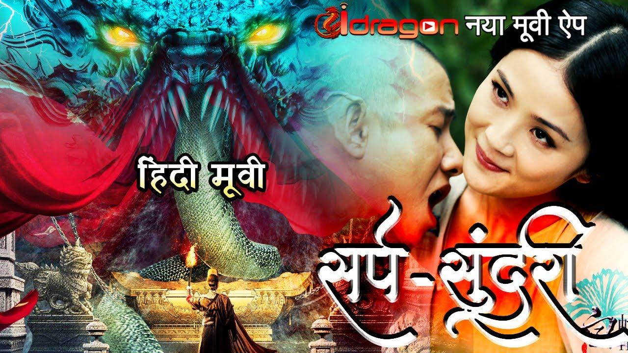 🔥  प्रलयकारी सर्पसुंदरी एक प्रेम गाथा   Pralaikari SarpSundari   New Release Hindi Dubbed Movies2021