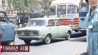 1968년 서울 생활 모습 희귀영상 과거로 보내드림 (…