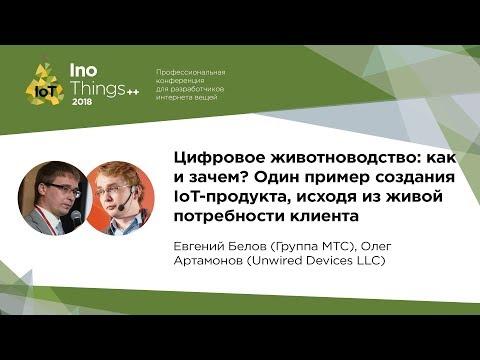 Цифровое животноводство: как и зачем? /  Евгений Белов, Олег Артамонов