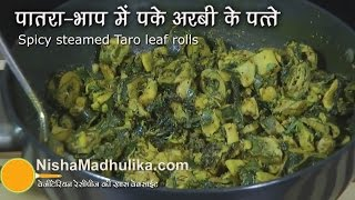 Arbi Leaves Rolls Recipe - Patra  Recipe  - Patra Bajia Recipe - Spicy steamed Taro leaf rolls