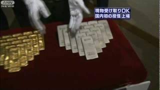金やプラチナ現物受け取りOK 国内初の投信上場(10/07/02)